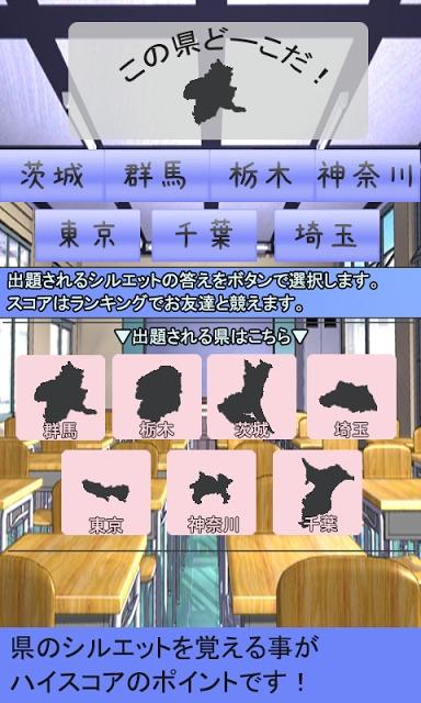 日本シルエットクイズ〜関東編〜[のスクリーンショット_1