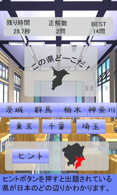 日本シルエットクイズ〜関東編〜[のスクリーンショット_2
