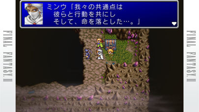 FINAL FANTASY IIのスクリーンショット_5