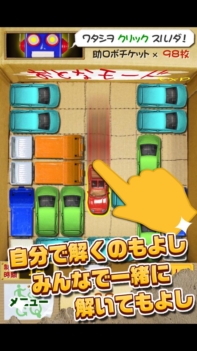 納車ゲームのスクリーンショット_2