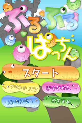 ぷるぷるぱっちんのスクリーンショット_1