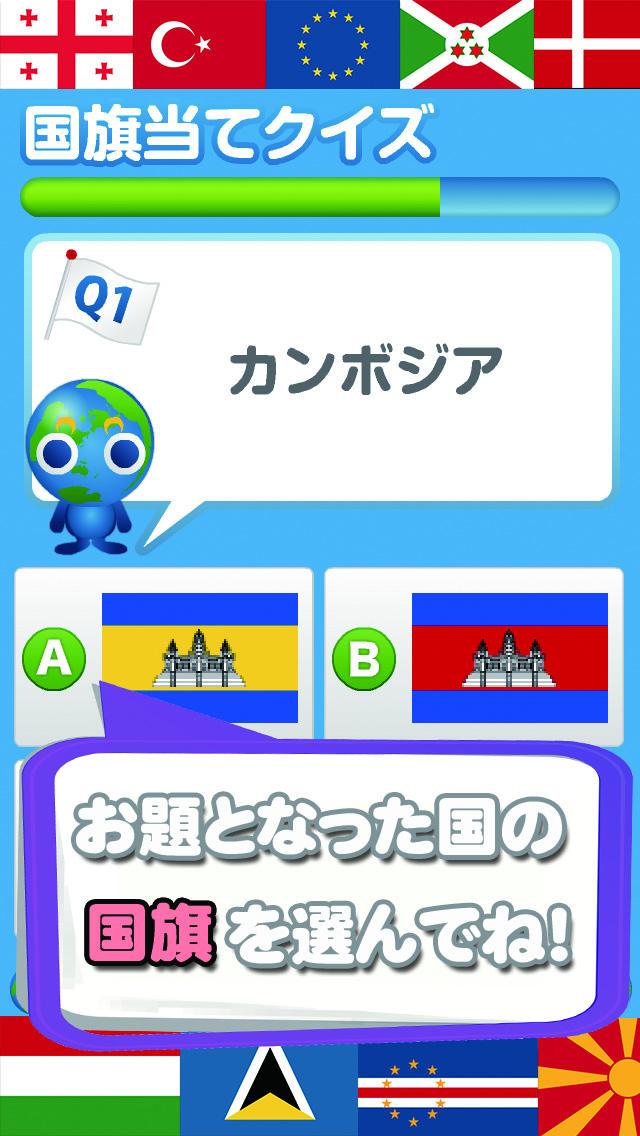 【ゲームで脳を育てる!!】育脳!国旗当てクイズのスクリーンショット_2