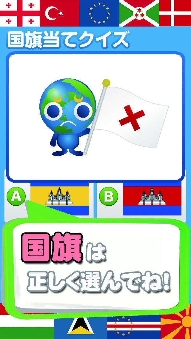 【ゲームで脳を育てる!!】育脳!国旗当てクイズのスクリーンショット_3