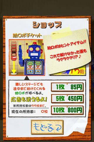 納車ゲームのスクリーンショット_3