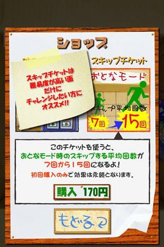 納車ゲームのスクリーンショット_4