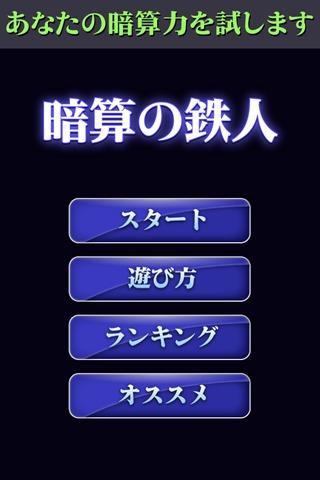 【ゲームで脳を育てる!!】暗算の鉄人のスクリーンショット_1