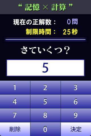 【ゲームで脳を育てる!!】暗算の鉄人のスクリーンショット_3
