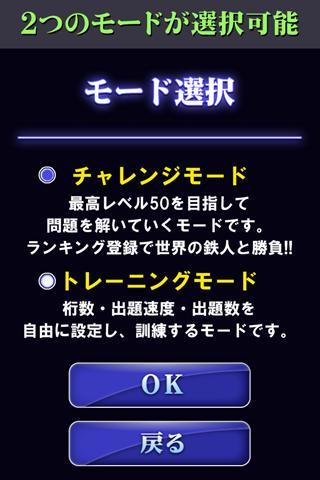 【ゲームで脳を育てる!!】暗算の鉄人のスクリーンショット_5