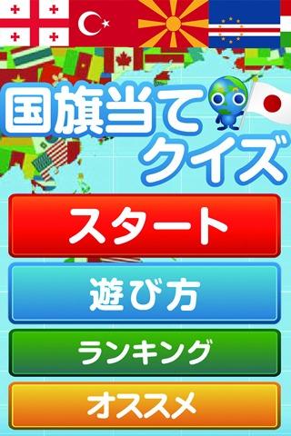 【ゲームで脳を育てる!!】育脳!国旗当てクイズのスクリーンショット_1