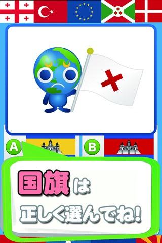 【ゲームで脳を育てる!!】育脳!国旗当てクイズのスクリーンショット_4
