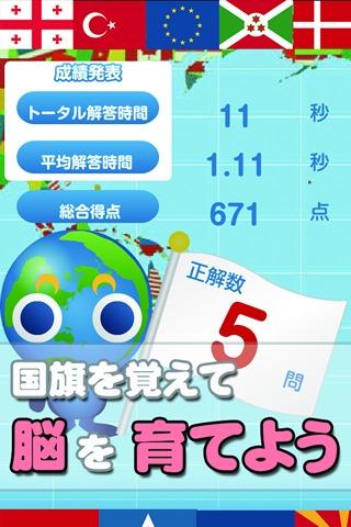 【ゲームで脳を育てる!!】育脳!国旗当てクイズのスクリーンショット_5