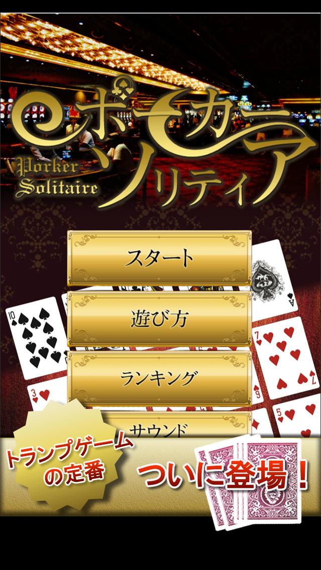 ポーカーソリティアのスクリーンショット_1