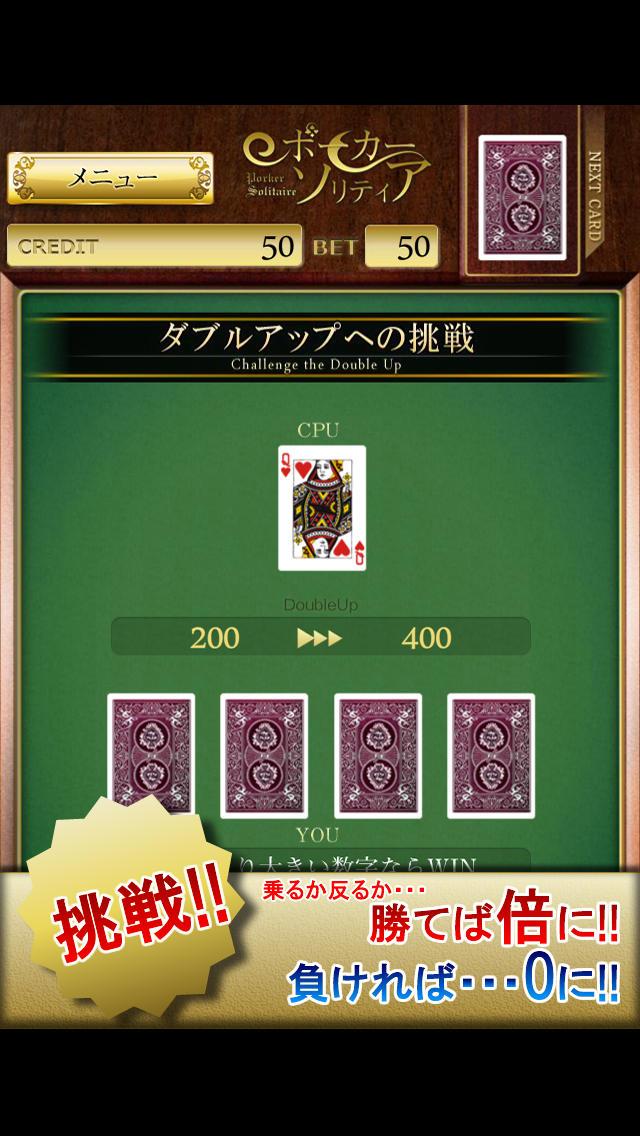 ポーカーソリティアのスクリーンショット_5