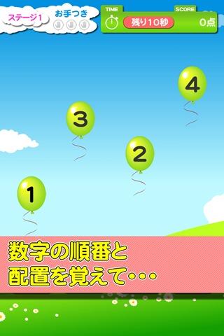 【ゲームで脳を育てる!!】育脳!瞬間テストのスクリーンショット_2