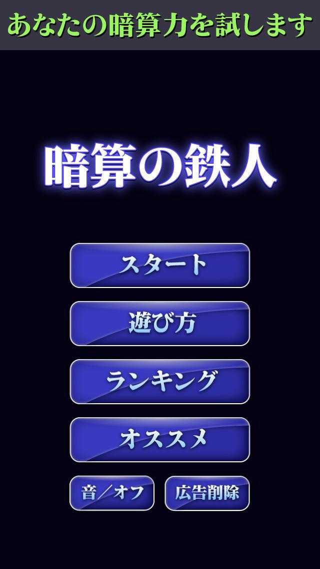 【ゲームで脳を育てる!!】育脳!暗算の鉄人のスクリーンショット_1