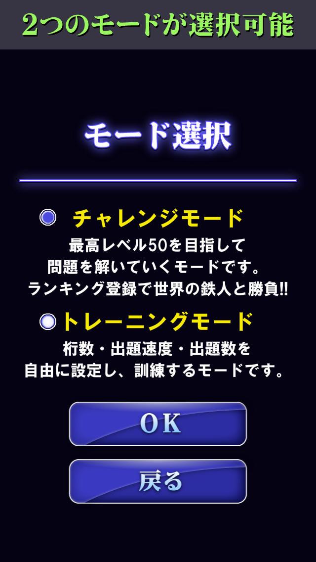 【ゲームで脳を育てる!!】育脳!暗算の鉄人のスクリーンショット_4