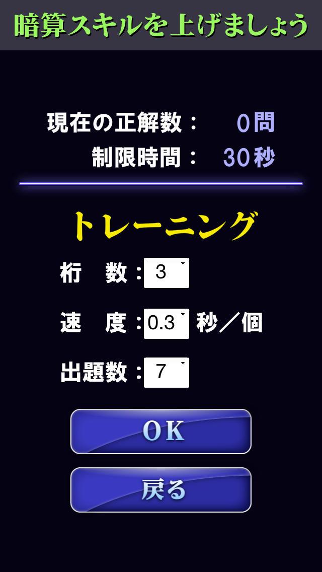 【ゲームで脳を育てる!!】育脳!暗算の鉄人のスクリーンショット_5