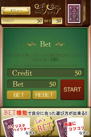 ポーカーソリティアのスクリーンショット_2