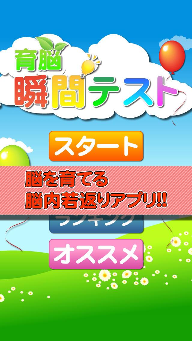 【ゲームで脳を育てる!!】育脳!瞬間テストのスクリーンショット_1