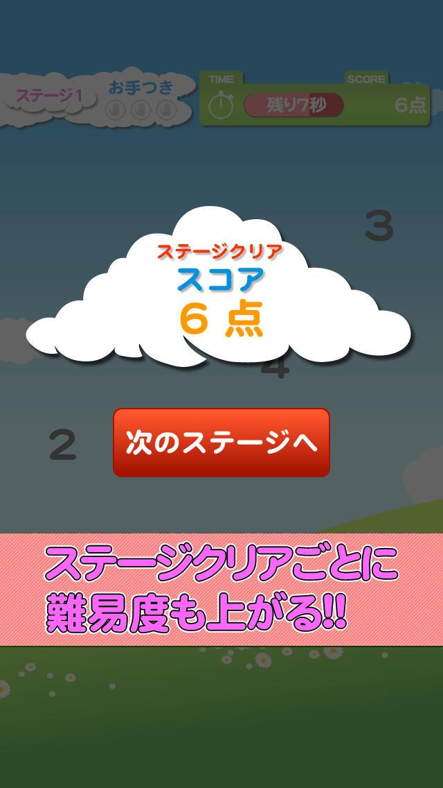 【ゲームで脳を育てる!!】育脳!瞬間テストのスクリーンショット_4