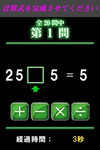 【ゲームで脳を育てる!!】育脳!逆算の鉄人のスクリーンショット_2