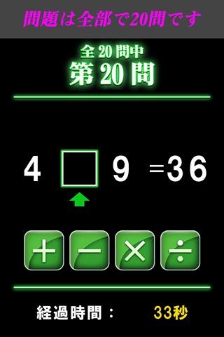 【ゲームで脳を育てる!!】育脳!逆算の鉄人のスクリーンショット_3