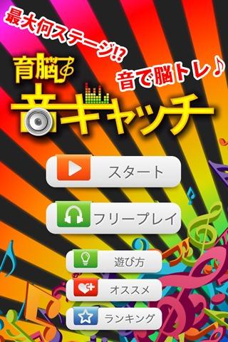 【ゲームで脳を育てる!!】育脳!音キャッチのスクリーンショット_1