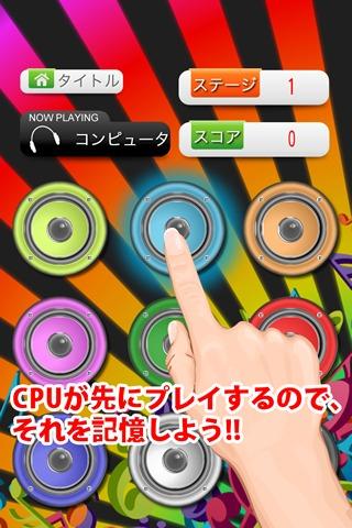 【ゲームで脳を育てる!!】育脳!音キャッチのスクリーンショット_3