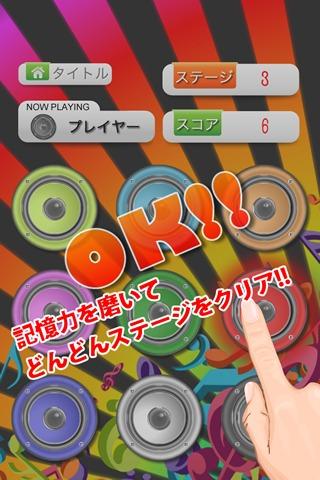 【ゲームで脳を育てる!!】育脳!音キャッチのスクリーンショット_4