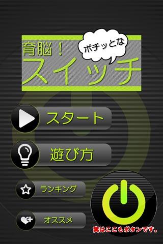 【ゲームで脳を育てる!!】育脳!スイッチのスクリーンショット_1