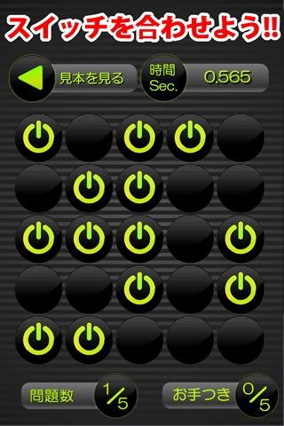 【ゲームで脳を育てる!!】育脳!スイッチのスクリーンショット_3
