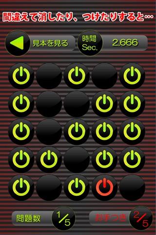 【ゲームで脳を育てる!!】育脳!スイッチのスクリーンショット_4