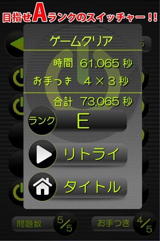 【ゲームで脳を育てる!!】育脳!スイッチのスクリーンショット_5