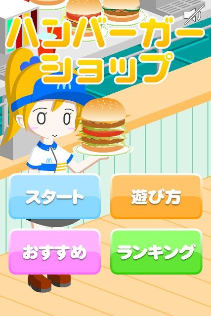 ハンバーガーショップのスクリーンショット_1