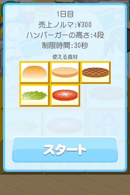 ハンバーガーショップのスクリーンショット_2