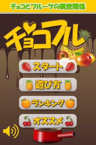 チョコフルのスクリーンショット_1