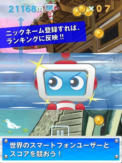 フライングロボのスクリーンショット_4