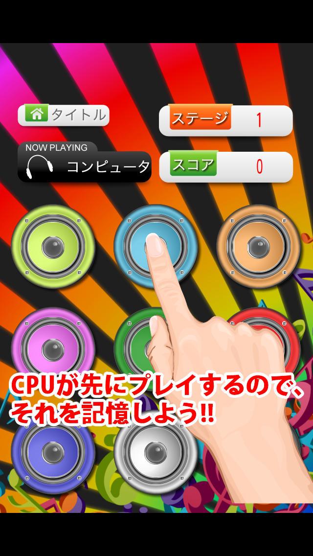 【ゲームで脳を育てる!!】育脳!音キャッチのスクリーンショット_2