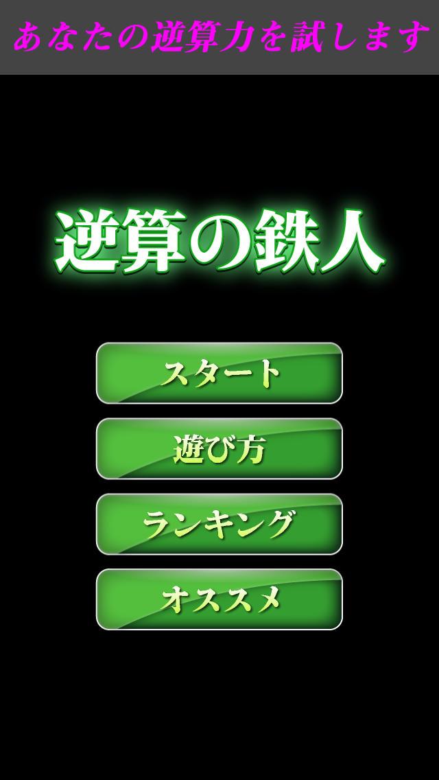 【ゲームで脳を育てる!!】育脳!逆算の鉄人のスクリーンショット_1