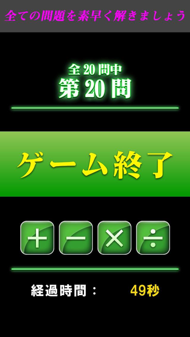 【ゲームで脳を育てる!!】育脳!逆算の鉄人のスクリーンショット_4