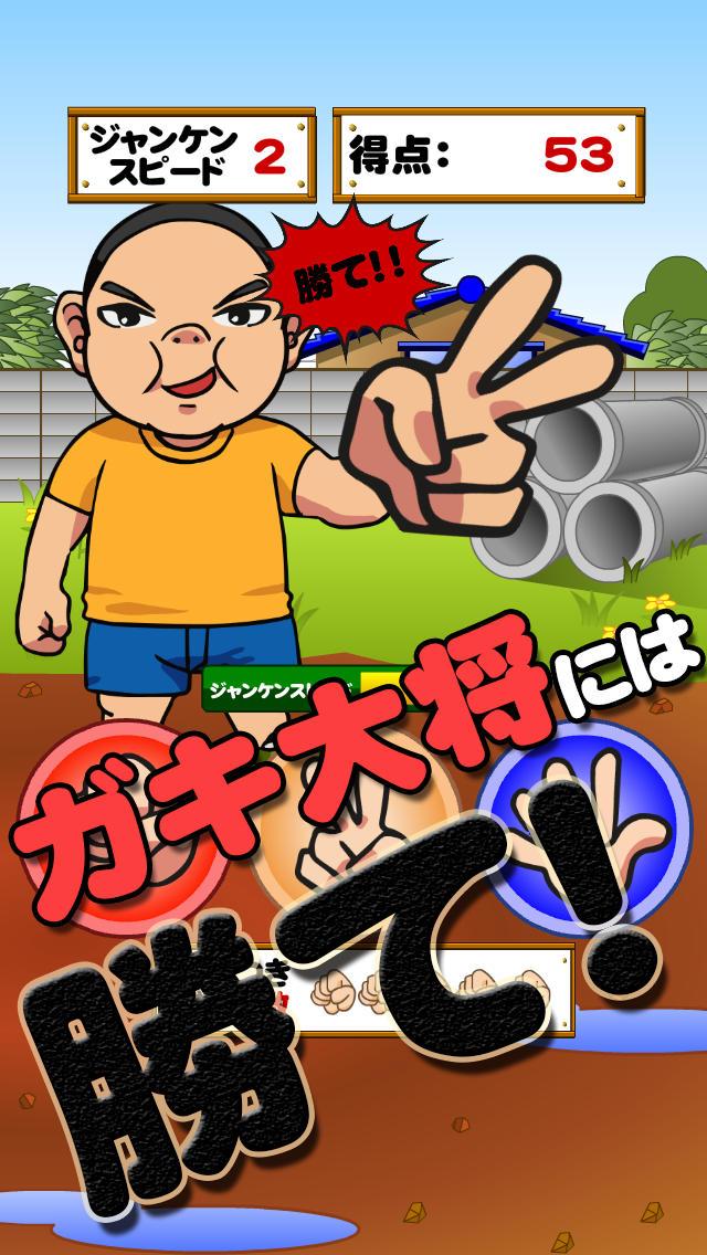 【ゲームで脳を育てる!!】育脳!ジャンケンのスクリーンショット_2