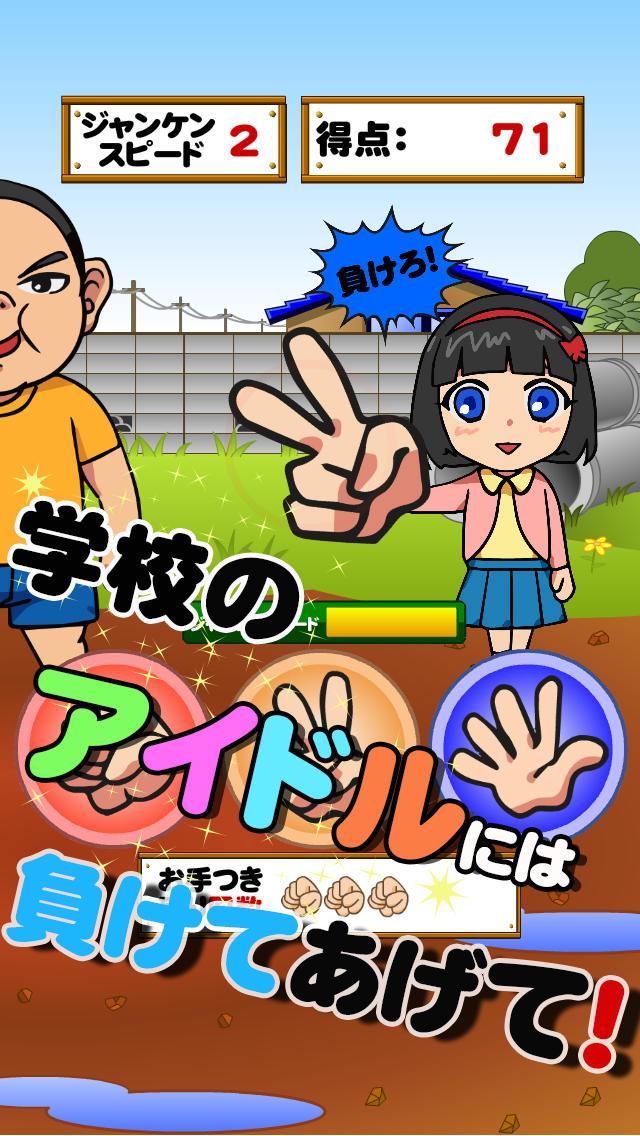 【ゲームで脳を育てる!!】育脳!ジャンケンのスクリーンショット_3