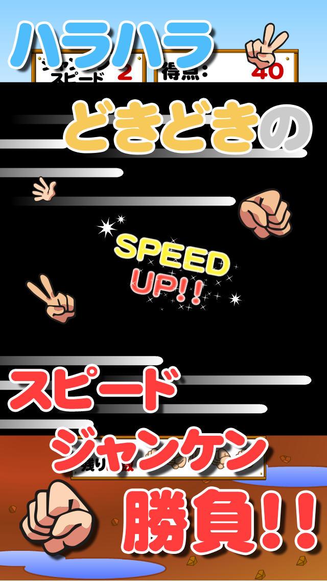 【ゲームで脳を育てる!!】育脳!ジャンケンのスクリーンショット_4