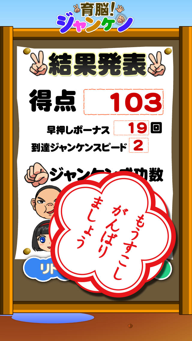 【ゲームで脳を育てる!!】育脳!ジャンケンのスクリーンショット_5