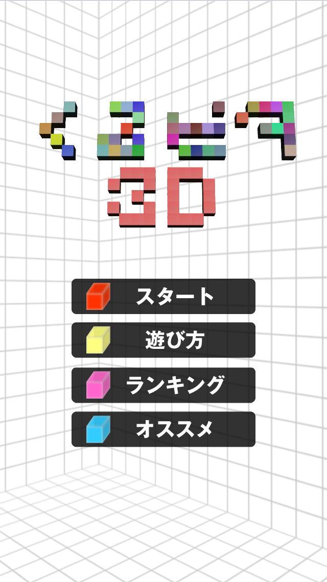 【ゲームで脳を育てる!!】育脳!くるピタ3Dのスクリーンショット_1