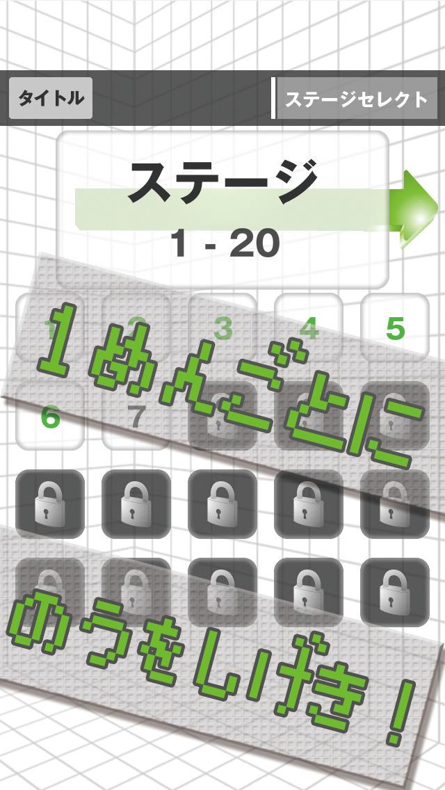 【ゲームで脳を育てる!!】育脳!くるピタ3Dのスクリーンショット_2