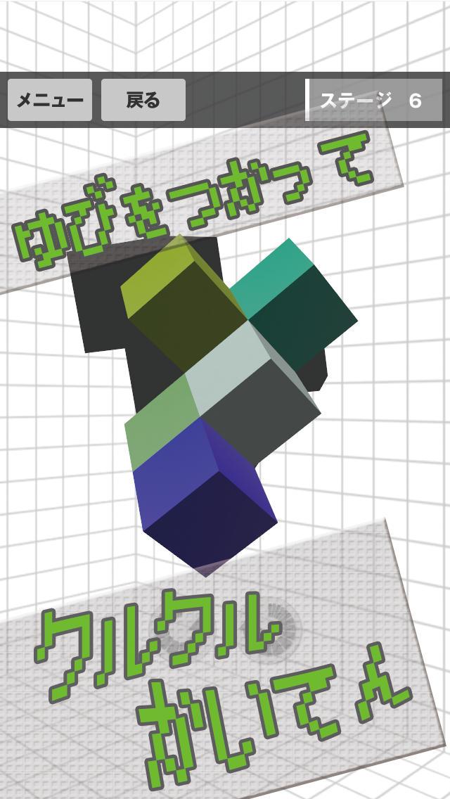 【ゲームで脳を育てる!!】育脳!くるピタ3Dのスクリーンショット_3