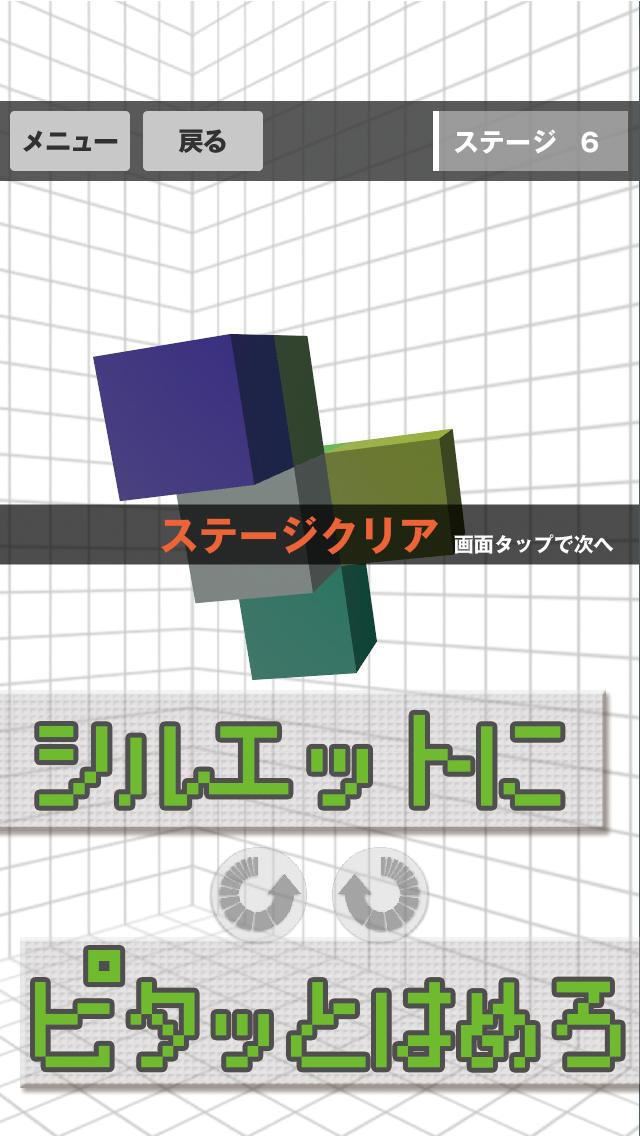 【ゲームで脳を育てる!!】育脳!くるピタ3Dのスクリーンショット_4