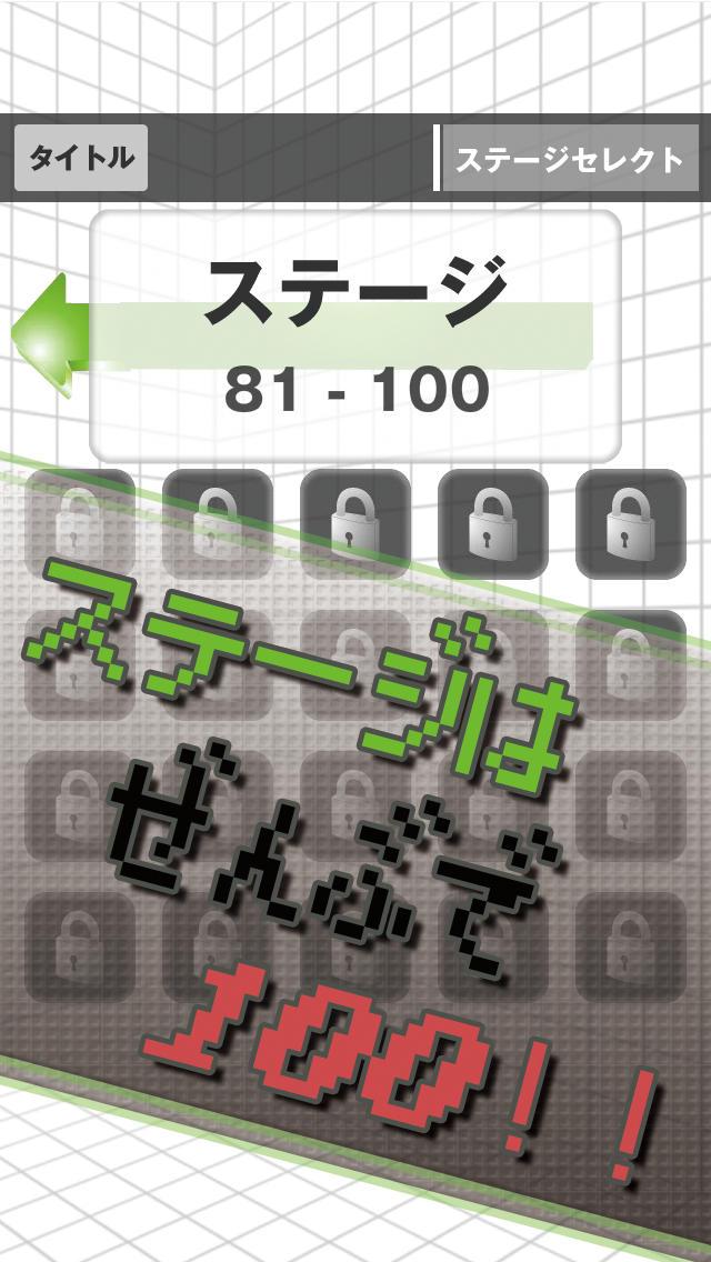 【ゲームで脳を育てる!!】育脳!くるピタ3Dのスクリーンショット_5