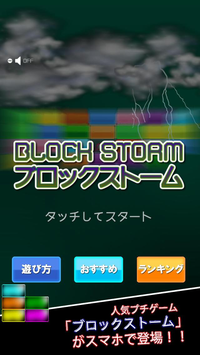ブロックストームのスクリーンショット_1